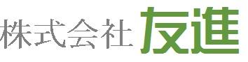 株式会社友進